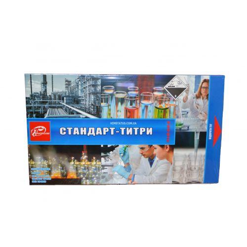 Калий йодноватокислый стандарт-титр (наб. 10 амп)