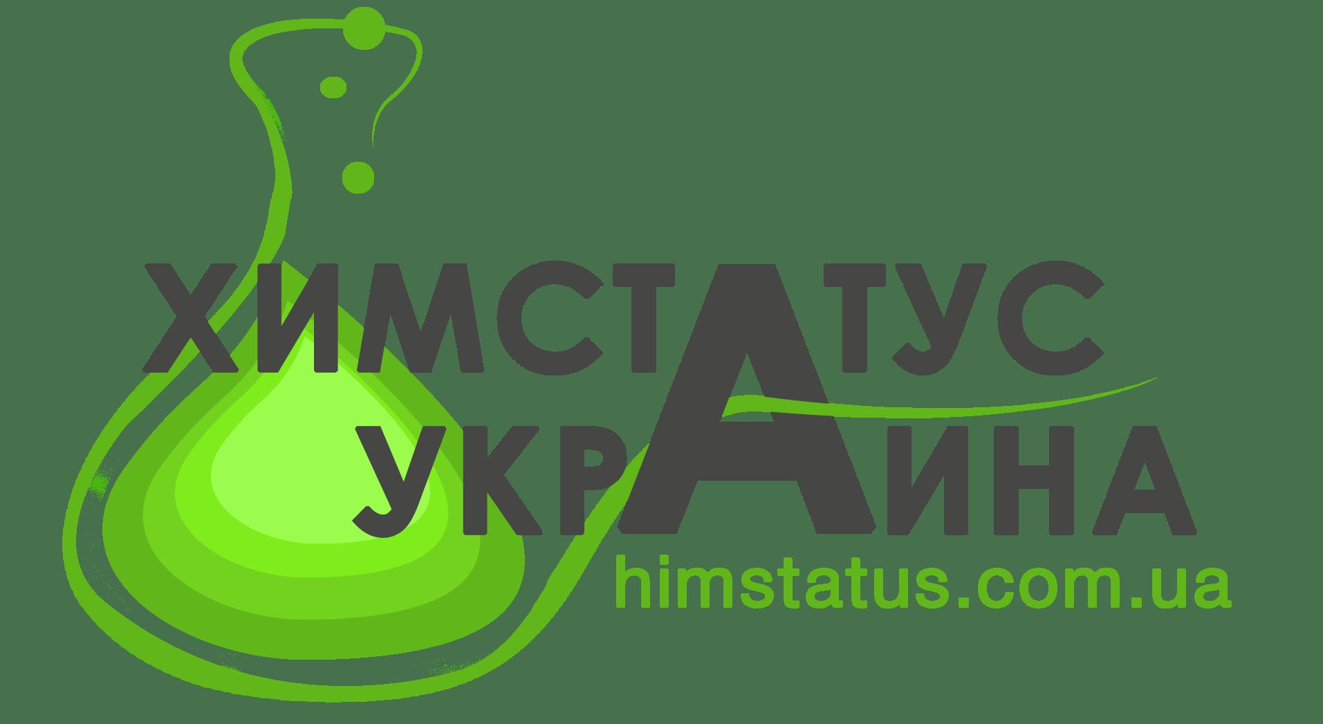 ХИМСТАТУС УКРАИНА - комплексное обеспечение лабораторий